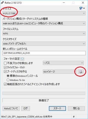 意外に有用なWindows7 USB3.0 Creatorユーティリ …
