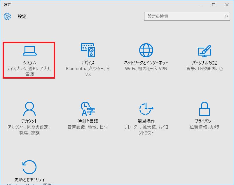 Windows 10でブータブルUSBを作成・方法 -